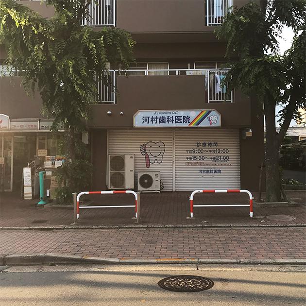 Kyoto Dentist Office